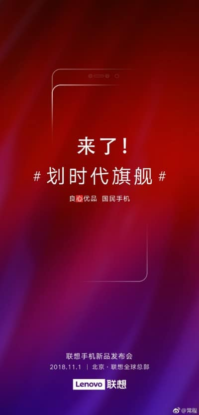Lenovo تزيح الستار عن موعد اطلاق هاتفها Z5 Pro رباعي الكاميرات 1