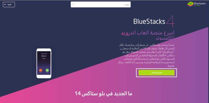 موضوع كامل عن برنامج Bluestacks 4 لتشغيل تطبيقات Android علي جهاز الكمبيوتر 6