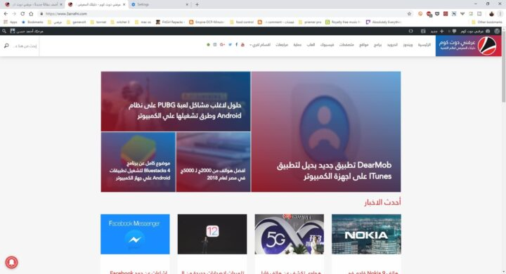 كيف تزيد من سرعة Google chrome 2