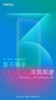 شركة Meizu ستعلن عن هاتف جديد 2