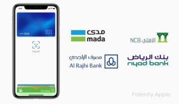 Apple Pay خدمة المدفوعات الجديدة المتوفرة الآن في السعودية