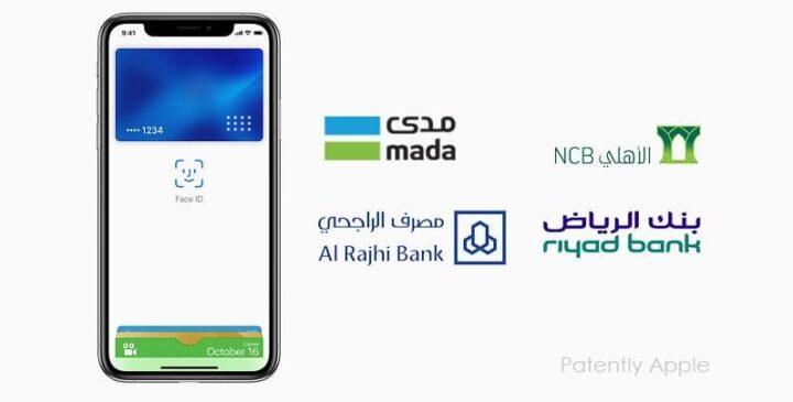 Apple Pay خدمة المدفوعات الجديدة المتوفرة الآن في السعودية 1