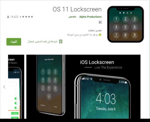 أفضل IOS launcher لجعل هاتفك الأندرويد بشكل الـ IOS 4