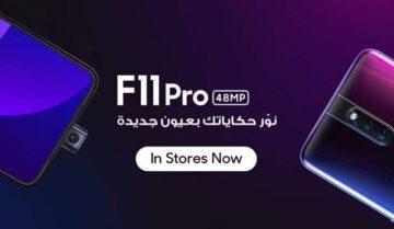 ٍسعر Oppo F11 Pro رسمياً في مصر وبدأ الحجزء منذ اليوم 9
