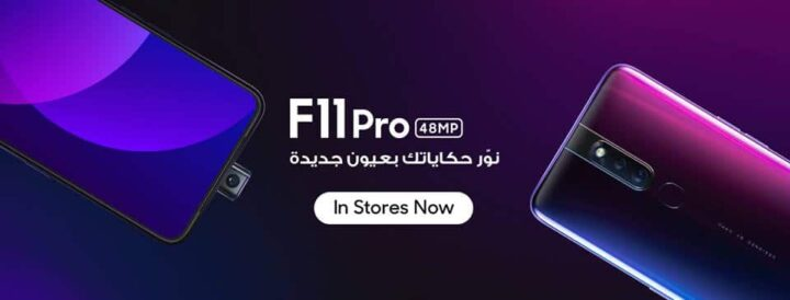 ٍسعر Oppo F11 Pro رسمياً في مصر وبدأ الحجزء منذ اليوم 1