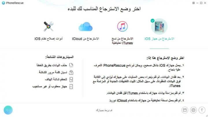 برنامج PhoneRescue لاسترجاع الملفات المحذوفة من هواتف الأندرويد و iOS 4