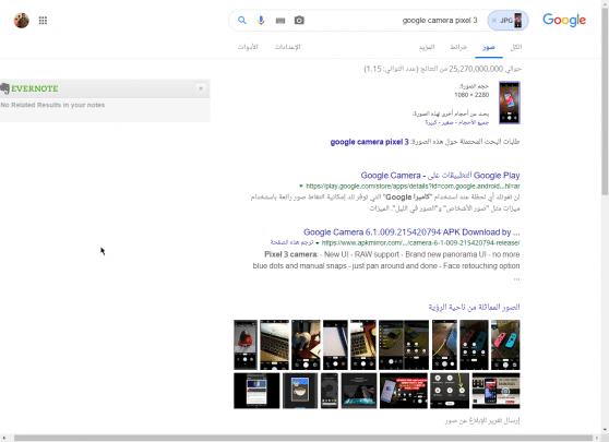 أفضل مواقع البحث بالصور على الإنترنت في 2019 4