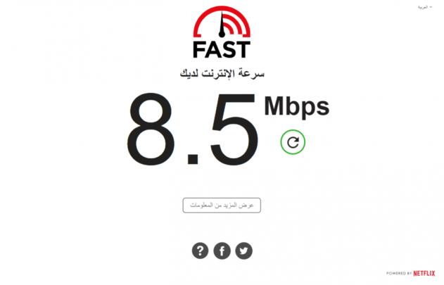 طريقة قياس سرعة الإنترنت مع مواقع مختلفة لها 4