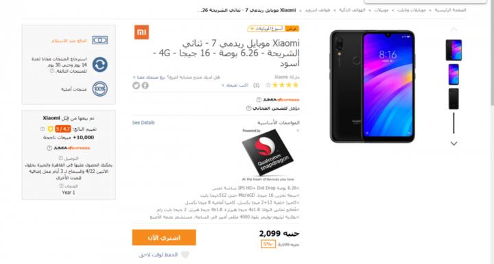 هاتف شاومي ريدمي 7 أصبح متاحاً الآن للشراء في مصر 2