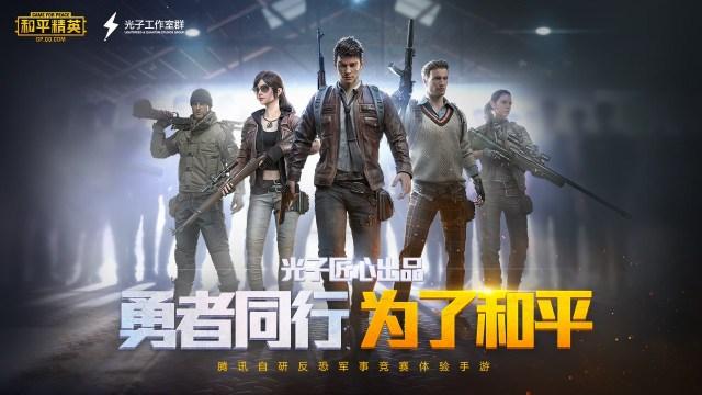 لعبة PUBG mobile تغلق في الصين في مقابل نسخة بدون دماء 1