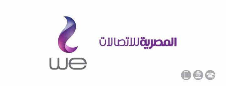 أرقام خدمة عملاء شبكات المحمول في مصر ومواقع الشركات والتواصل معهم 3