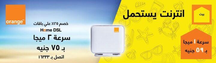 أفضل شركات الإنترنت في مصر مع الباقات والعروض الخاصة بها 1