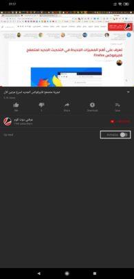 نصائح لتطبيق youtube على اجهزة Android ستحسن من استخدامك 3