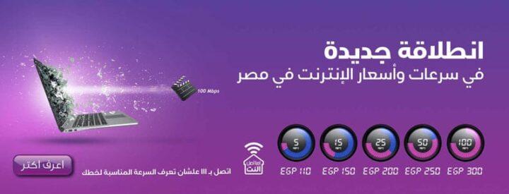 أفضل شركات الإنترنت في مصر مع الباقات والعروض الخاصة بها 2