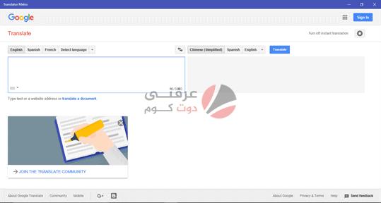 أفضل برامج الترجمة المجانية لأجهزة ويندوز 10 3