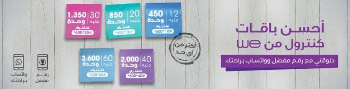 تفاصيل اسعار شركة We و باقات الأسعار المختلفة من الشركة 6