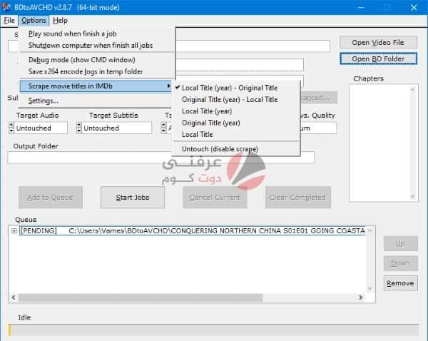تحويل ملفات البلو راي لصيغ يمكنها أن تعمل على ويندوز 10 3
