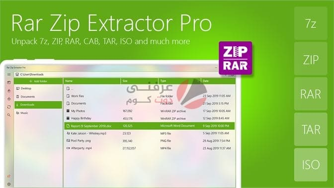برامج مجانية للتعامل مع ملفات RAR من خلال متجر مايكروسوفت 2