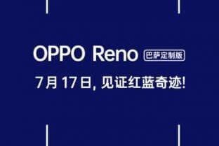 هاتف Reno 10x Zoom يحصل على نسخة خاصة ببرشلونة