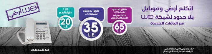 تفاصيل اسعار شركة We و باقات الأسعار المختلفة من الشركة 9