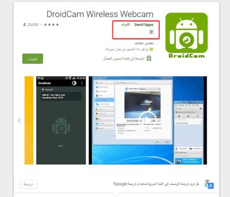 إستخدام هاتف الأندرويد ككاميرا Web من خلال ويندوز 10 1