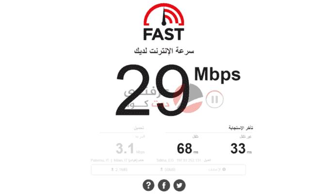 أفضل 5 مواقع قياس سرعة الانترنت سبيد تست Speed Test مجاناً وبدقة 2