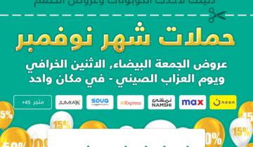 موقع المُوفر يعيطيك خصومات إضافية في عروض الجمعة البيضاء من سوق. كوم 7