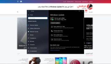 حل مشكلة تحديثات ويندوز Windows Update لا تعمل على ويندوز 10 4