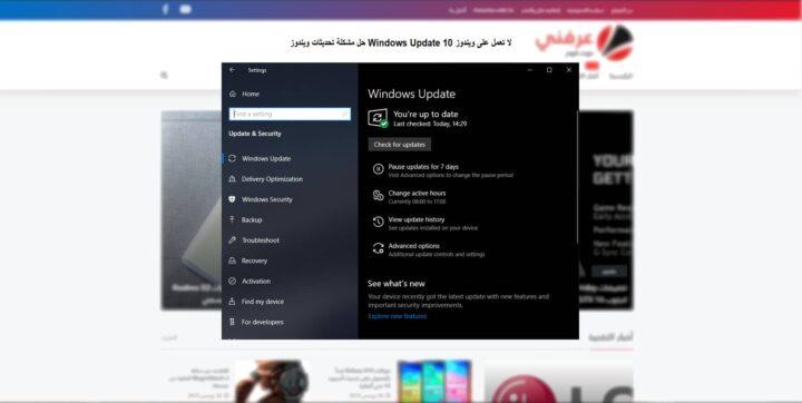 حل مشكلة تحديثات ويندوز Windows Update لا تعمل على ويندوز 10 1