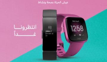 وصول ساعات Fitbit رسمياً في مصر مع سوق. كوم 4