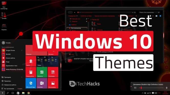 أفضل ثيمات Windows 10 لتحميلها في 2020 1
