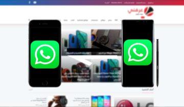 نقل محادثات واتساب whatsapp ما بين ايفون و اندرويد و العكس 16