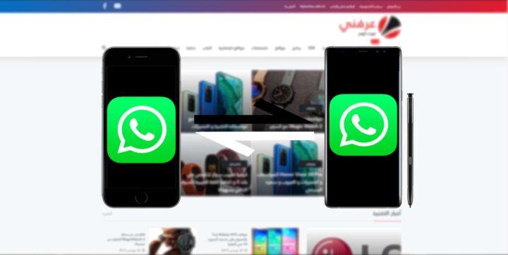 نقل محادثات واتساب whatsapp ما بين ايفون و اندرويد و العكس 1