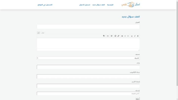كيف تسجل في موقع مجاني للأسئلة و المشاكل التقنية 4