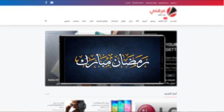 افضل تطبيقات رمضان لإستغلال الشهر لعام 1441 هجرياً 1