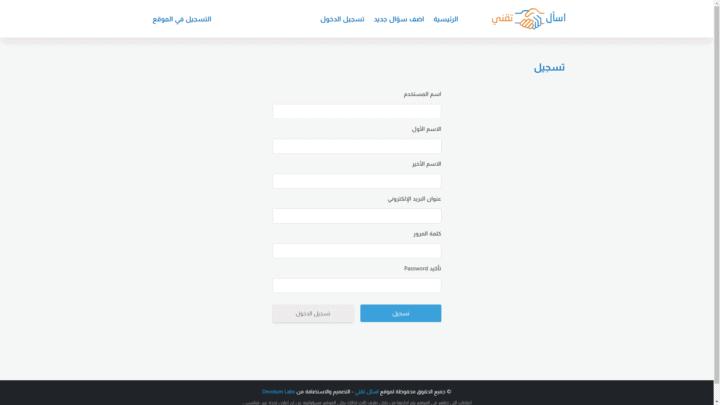 كيف تسجل في موقع مجاني للأسئلة و المشاكل التقنية 2