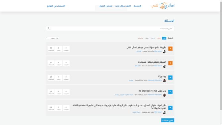 كيف تسجل في موقع مجاني للأسئلة و المشاكل التقنية 1