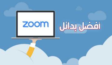 أفضل بدائل برنامج ZOOM لمحادثات الفيديو 5