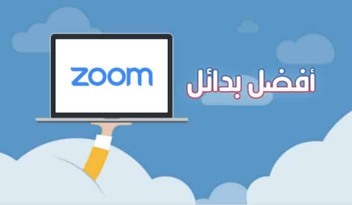 أفضل بدائل برنامج ZOOM لمحادثات الفيديو 1