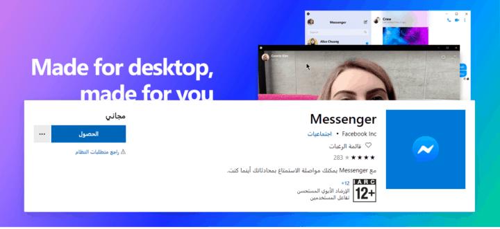طريقة إستخدام ماسنجر فيس بوك على ويندوز 10 1