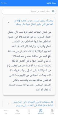 تطبيق صحة مصر من وزارة الصحة المصرية لمتابعة فيروس كورونا 3