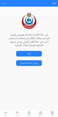 تطبيق صحة مصر من وزارة الصحة المصرية لمتابعة فيروس كورونا 4