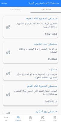 تطبيق صحة مصر من وزارة الصحة المصرية لمتابعة فيروس كورونا 5
