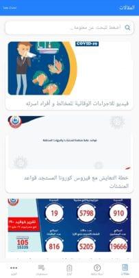 تطبيق صحة مصر من وزارة الصحة المصرية لمتابعة فيروس كورونا 2