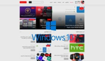 تحميل ويندوز 10 آخر إصدار بشكل رسمي مع شرح التثبيت 8