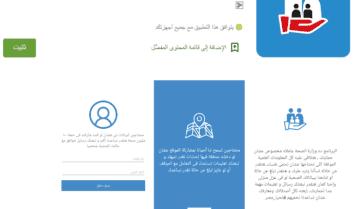 تطبيق صحة مصر من وزارة الصحة المصرية لمتابعة فيروس كورونا 19