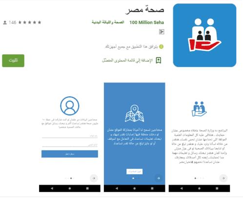 تطبيق صحة مصر من وزارة الصحة المصرية لمتابعة فيروس كورونا