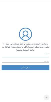 تطبيق صحة مصر من وزارة الصحة المصرية لمتابعة فيروس كورونا 1