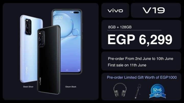 الإعلان عن Vivo V19 في مصر 3