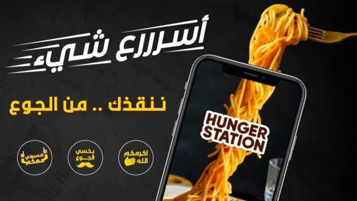 أفضل 5 تطبيقات توصيل الطعام من المطاعم في السعودية 1